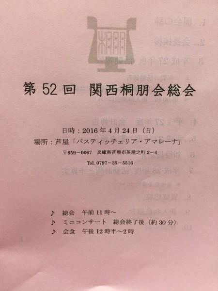 第52回関西桐朋会総会