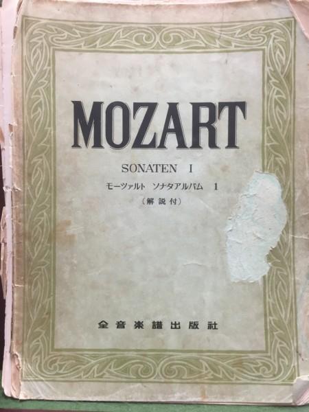 私の使った楽譜