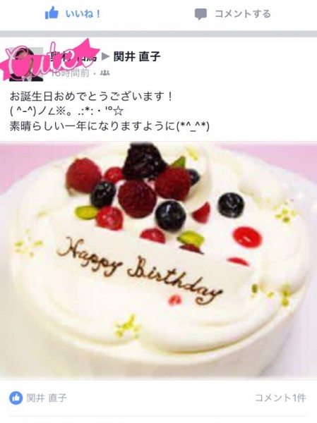 昨日は、お誕生日でした