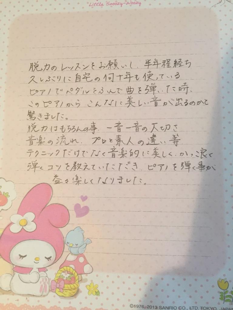 大人の生徒さんのYさんがお手紙を書いてくださいました