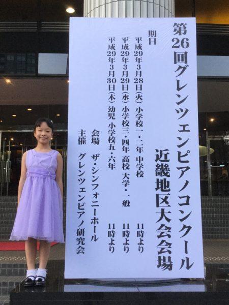 グレンツェンピアノコンクール近畿地区大会