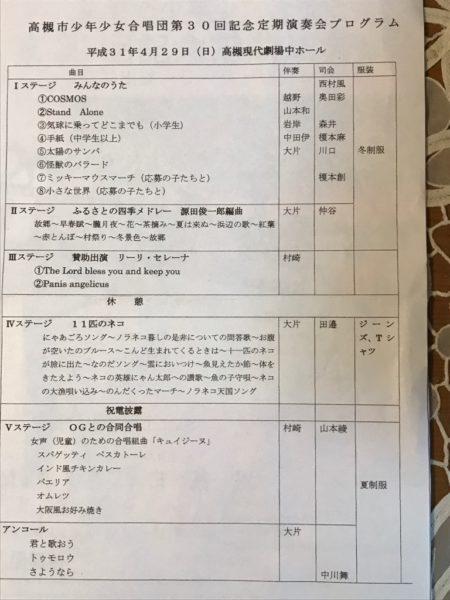 高槻市少年少女合唱団 第30回記念定期演奏会のお知らせ