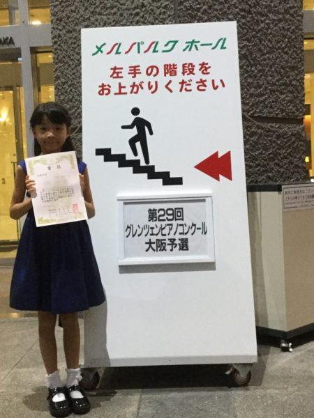 第29回グレンツェン ピアノコンクール 大阪大会