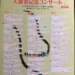 第25回ピティナ・ピアノコンペティション 入賞者記念コンサート 西日本京都地区